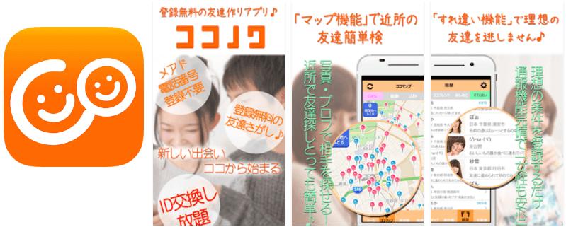 近所の出逢いはココノワ!無料id交換掲示板のgps出会アプリ