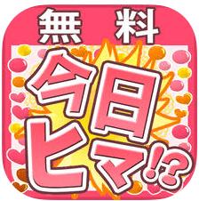 出会い系アプリ「今日ひま」