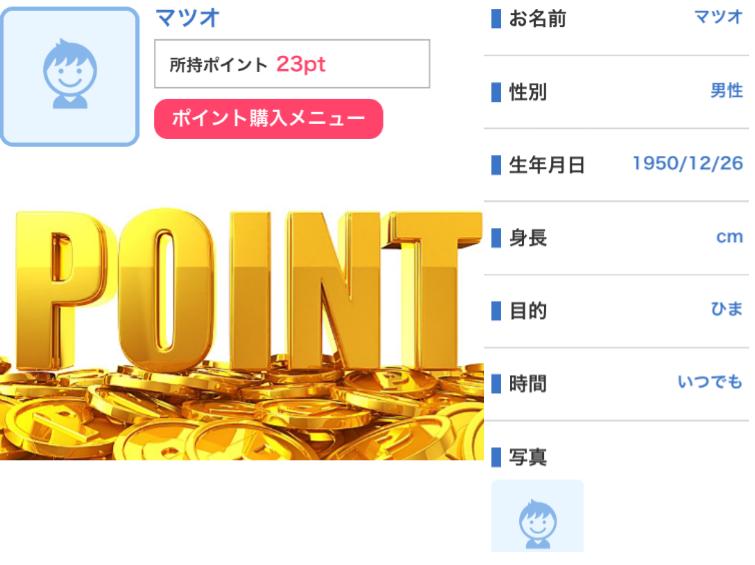 出会い無料!ひみつのマッチング【fine】-SNSチャットアプリ-プロフィール