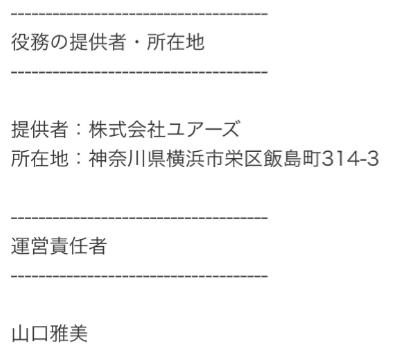 出会い無料!ひみつのマッチング【fine】-SNSチャットアプリ-運営会社