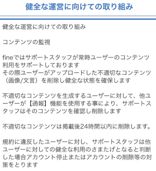 出会い無料!ひみつのマッチング【fine】-SNSチャットアプリ-利用規約
