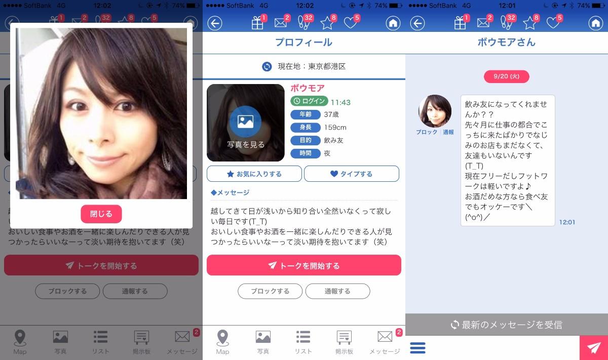 出会い無料!ひみつのマッチング【fine】-SNSチャットアプリ-サクラのボウモア