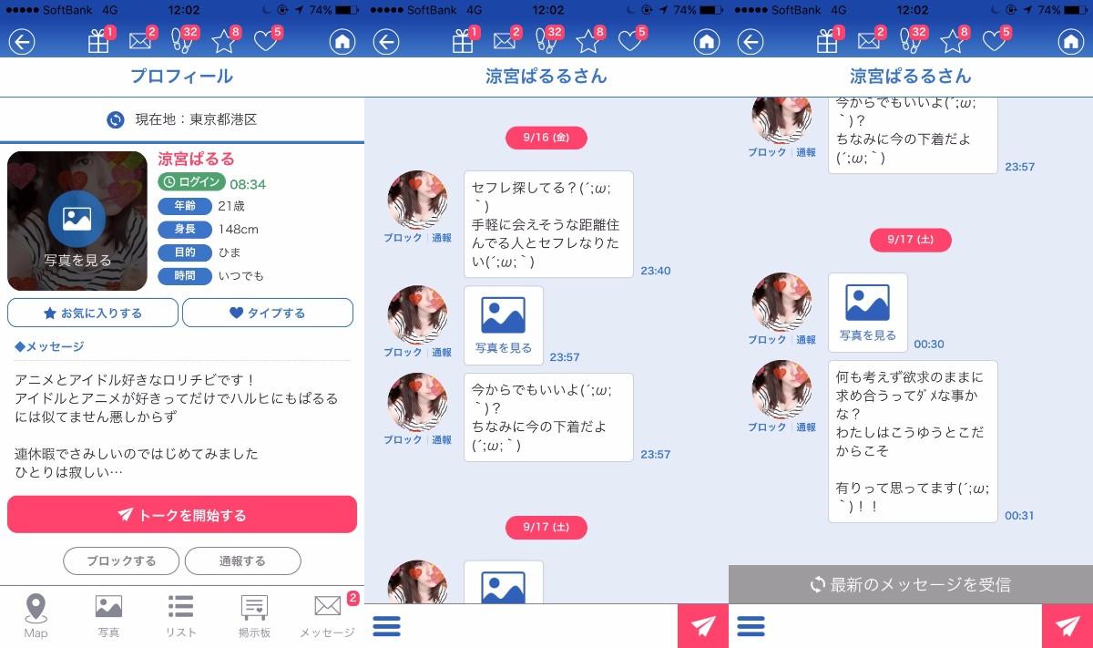 出会い無料!ひみつのマッチング【fine】-SNSチャットアプリ-サクラの涼宮ぱるる