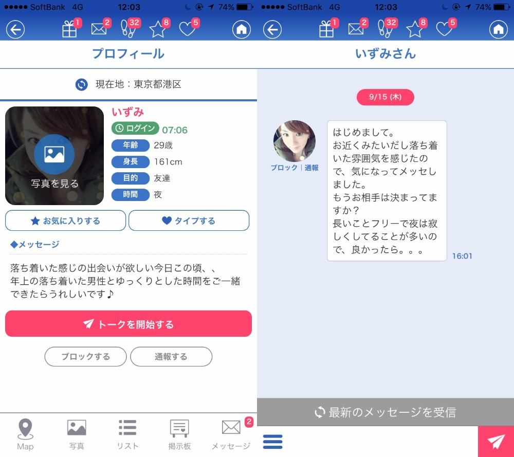 出会い無料!ひみつのマッチング【fine】-SNSチャットアプリ-サクラのいずみ