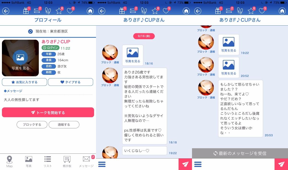 出会い無料!ひみつのマッチング【fine】-SNSチャットアプリ-サクラのありさFCUP
