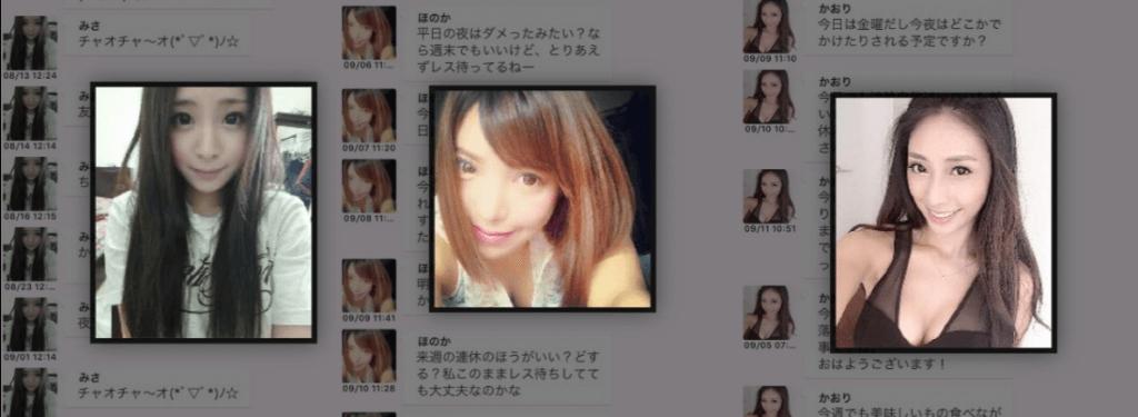出会い系アプリ「今日暇チャット」サクラの画像