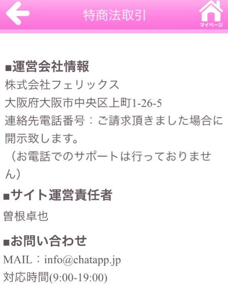 恋人・出会い探しはLIKE~無料のチャット恋活アプリ!運営会社