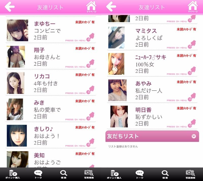 恋人・出会い探しはLIKE~無料のチャット恋活アプリ!サクラ一覧