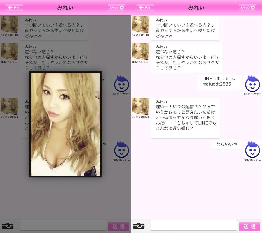 恋人・出会い探しはLIKE~無料のチャット恋活アプリ!のサクラのみれい