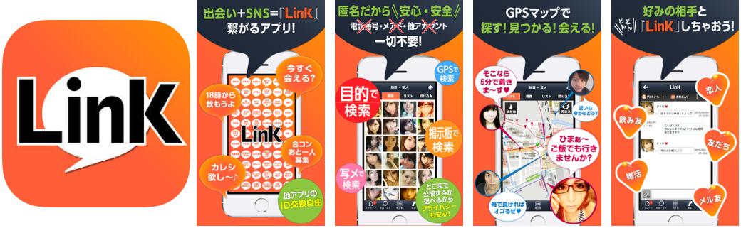 link-出会い無料トークアプリならご近所掲示板でスグ会える!