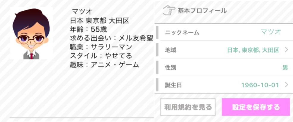 恋人・出会い探しはmeets~無料のチャット恋活アプリプロフィール