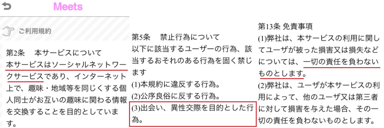 恋人・出会い探しはmeets~無料のチャット恋活アプリ利用規約