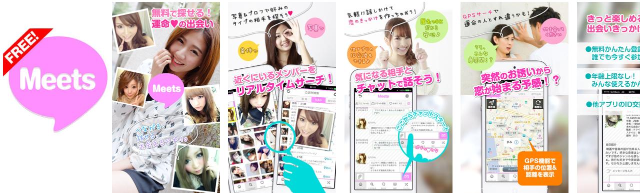恋人・出会い探しはmeets~無料のチャット恋活アプリ