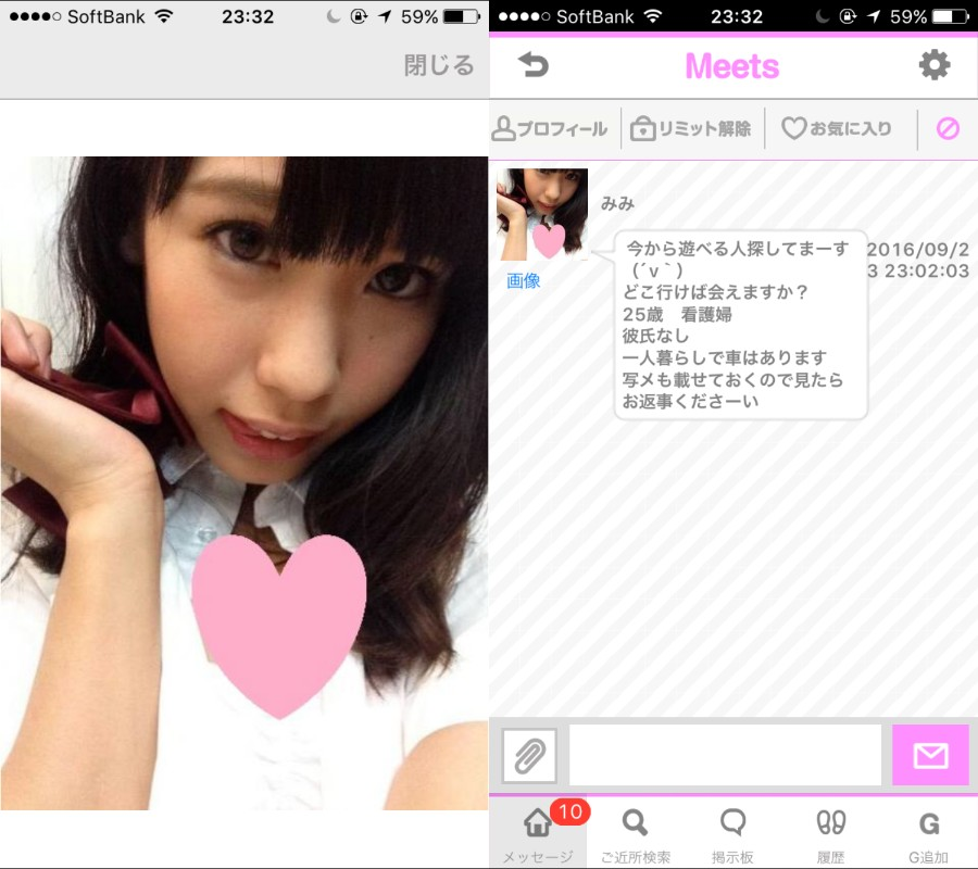 恋人・出会い探しはmeets~無料のチャット恋活アプリサクラ