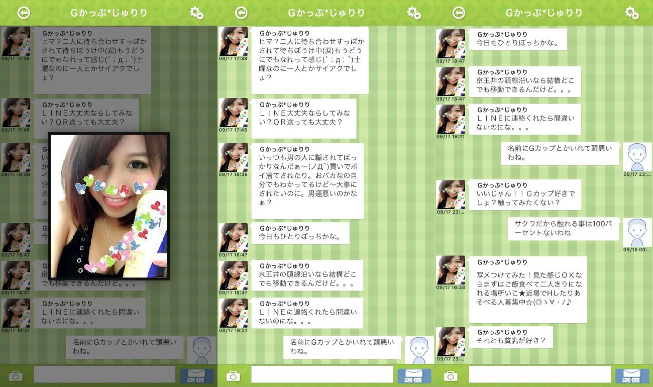 on line掲示板チャットアプリサクラのGかっぷじゅりり