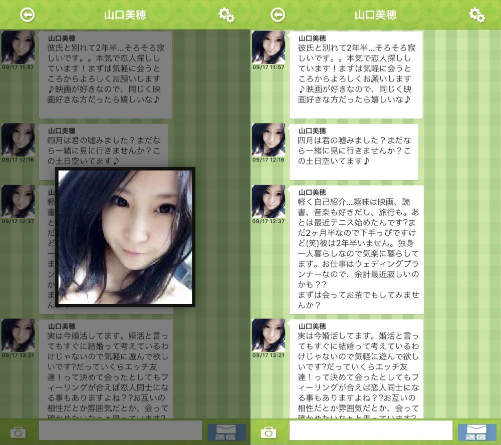 on line掲示板チャットアプリサクラの山口美穂
