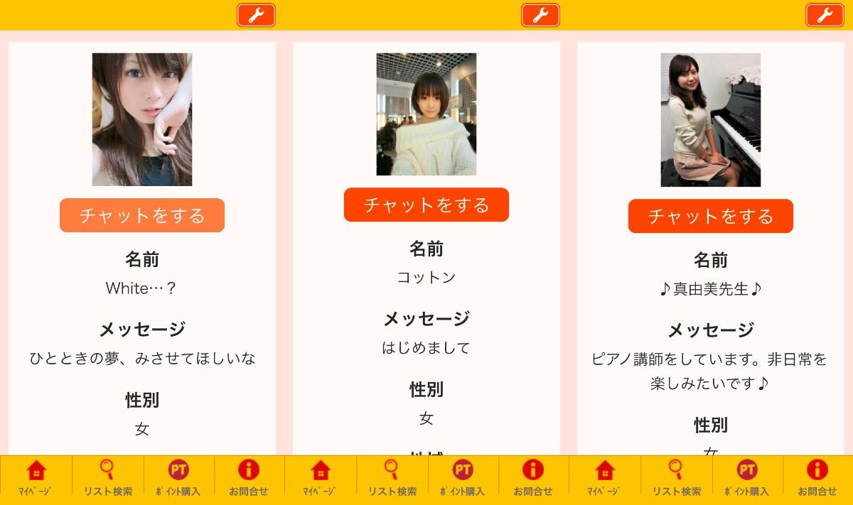 出会いちゃっと無料アプリ-オトナの肉食女子-id交換自由あぷりプサクラ一覧