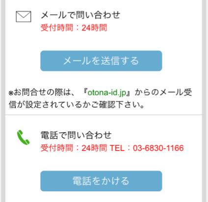 出会い、恋活を応援するアプリ PCMAX(ピーシーマックス)サポート体制