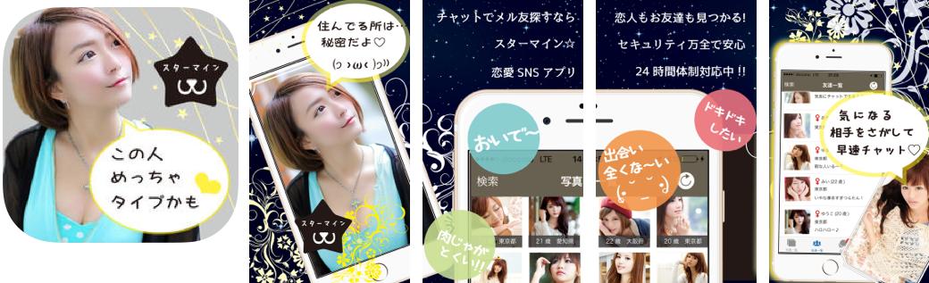 チャットでメル友探すならスターマイン恋愛snsアプリ