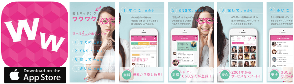 ワクワク-運命の出会いアプリ