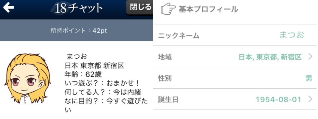 マッチング連絡先交換の18チャット-無料の出会いon line id交換プロフィール