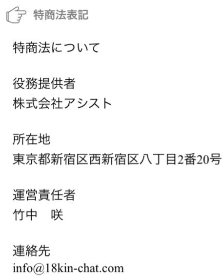 マッチング連絡先交換の18チャット-無料の出会いon line id交換運営会社
