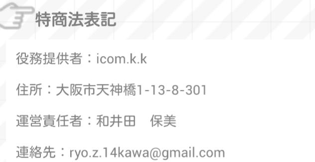カップルチャット登録無料の友達探しSNS運営会社