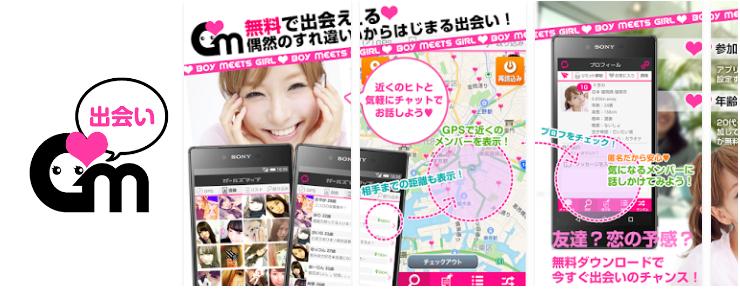 ご近所出会いはガールズマップ!無料の出会い系チャットアプリ