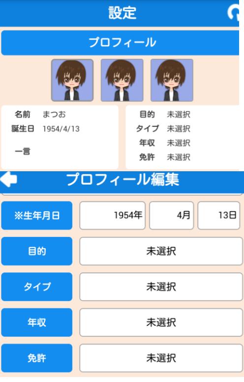 あいドル/恋愛SNS・無料掲示板で即チャット(idol)プロフィール