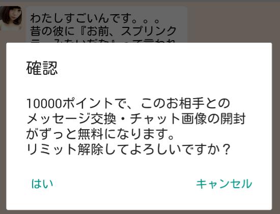 あいドル/恋愛SNS・無料掲示板で即チャット(idol)リミット解除