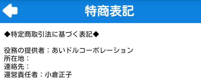 あいドル/恋愛SNS・無料掲示板で即チャット(idol)運営会社
