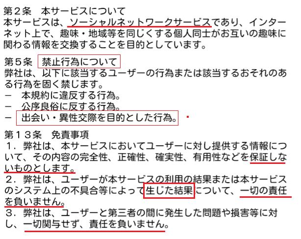 あいドル/恋愛SNS・無料掲示板で即チャット(idol)利用規約
