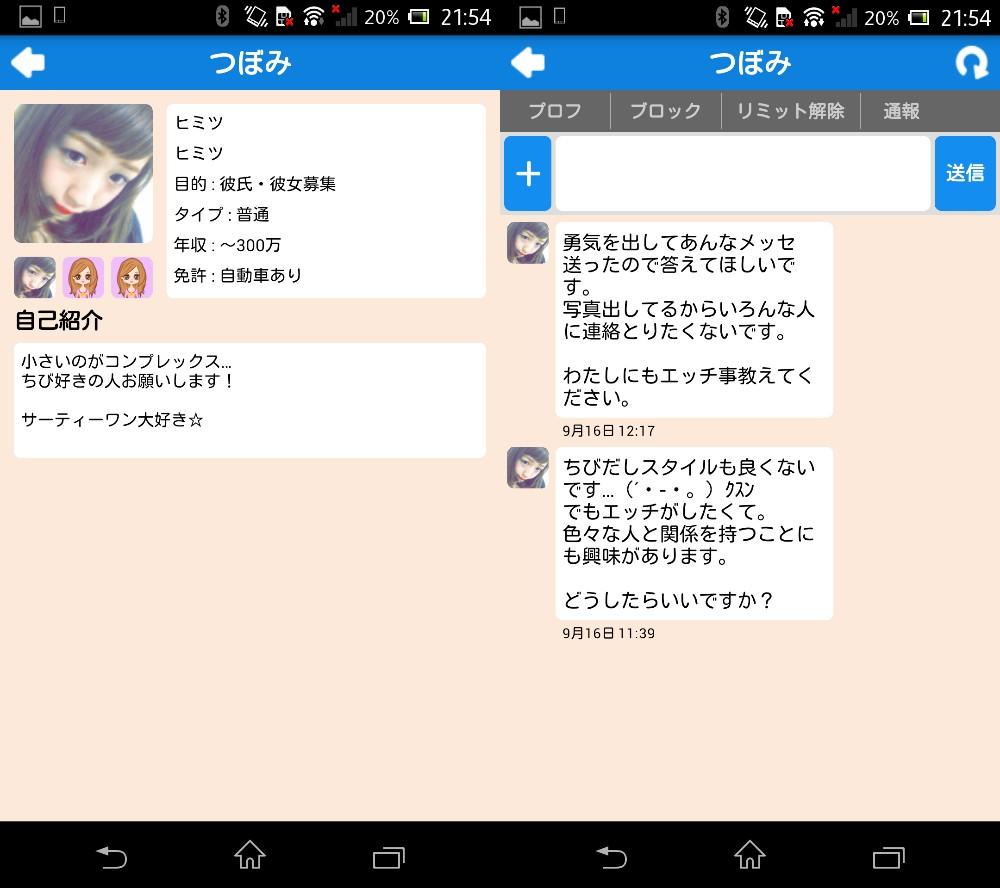 あいドル/恋愛SNS・無料掲示板で即チャット(idol)サクラ