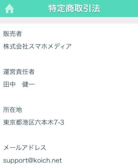 出会い系チャット - 大人の出会い系恋愛アプリ - 恋会いで恋愛 -運営会社