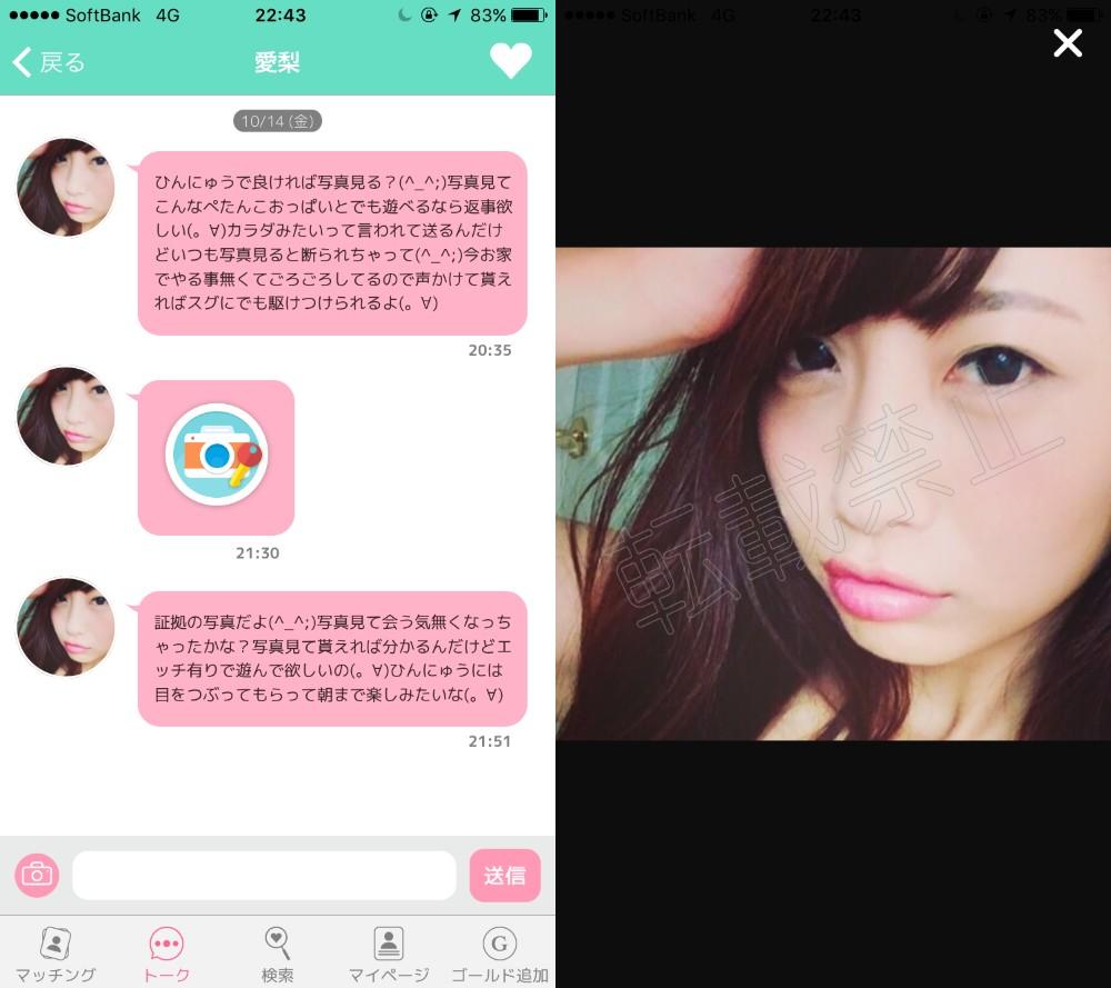 出会い系チャット - 大人の出会い系恋愛アプリ - 恋会いで恋愛 -サクラ