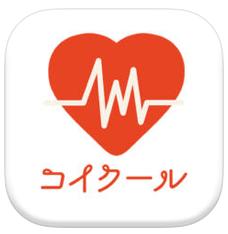 ひみつのコイクール ~誰にもバレずに恋人を探せるマッチングアプリ~