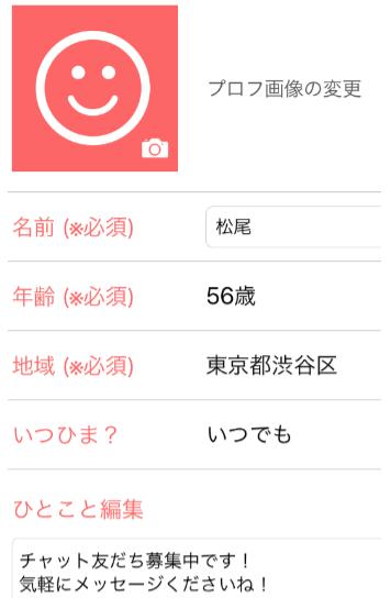 ひみつのコイクール ~誰にもバレずに恋人を探せるマッチングアプリ~プロフィール