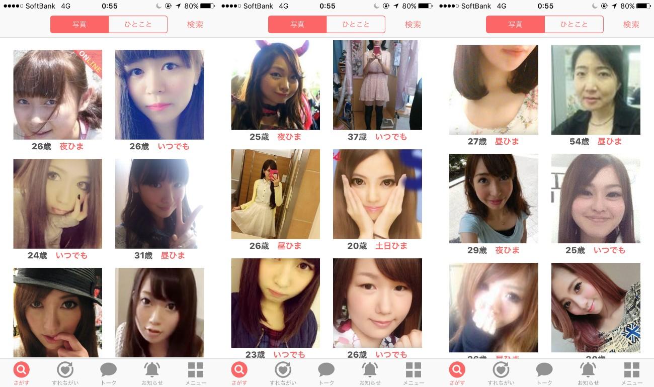 ひみつのコイクール ~誰にもバレずに恋人を探せるマッチングアプリ~サクラ一覧