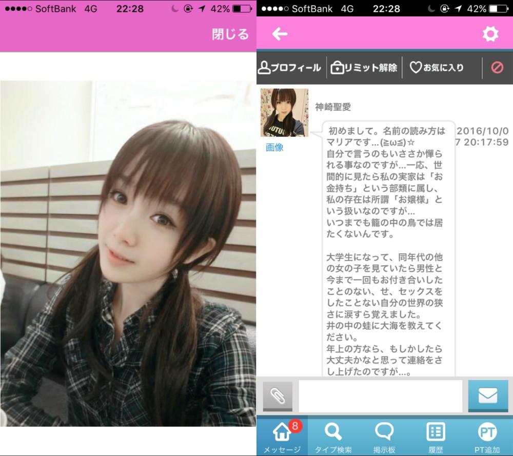 koitomoで安心の出会い探し!婚活や恋活に最適なアプリサクラ一覧