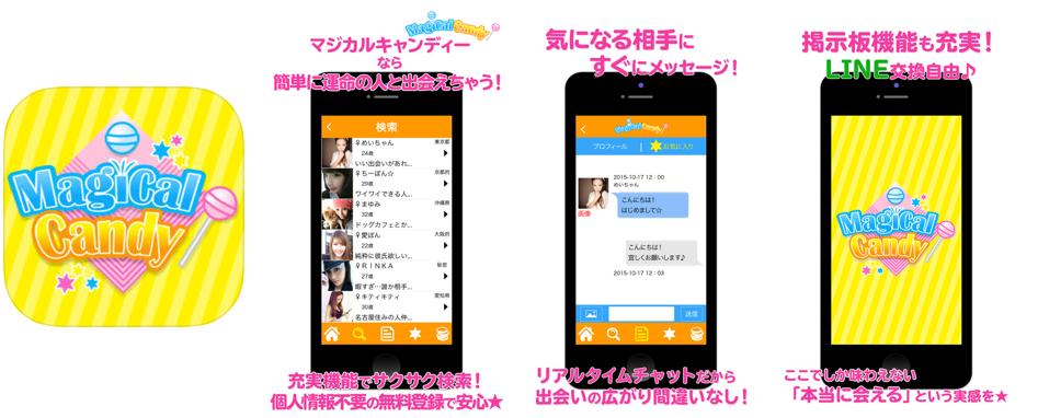 すぐ会えるアプリ決定版!登録無料の最新出会いチャット ~ マジカルキャンディ