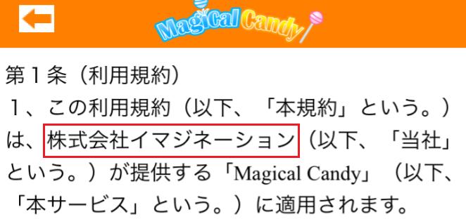 「マジカルキャンディ」運営会社