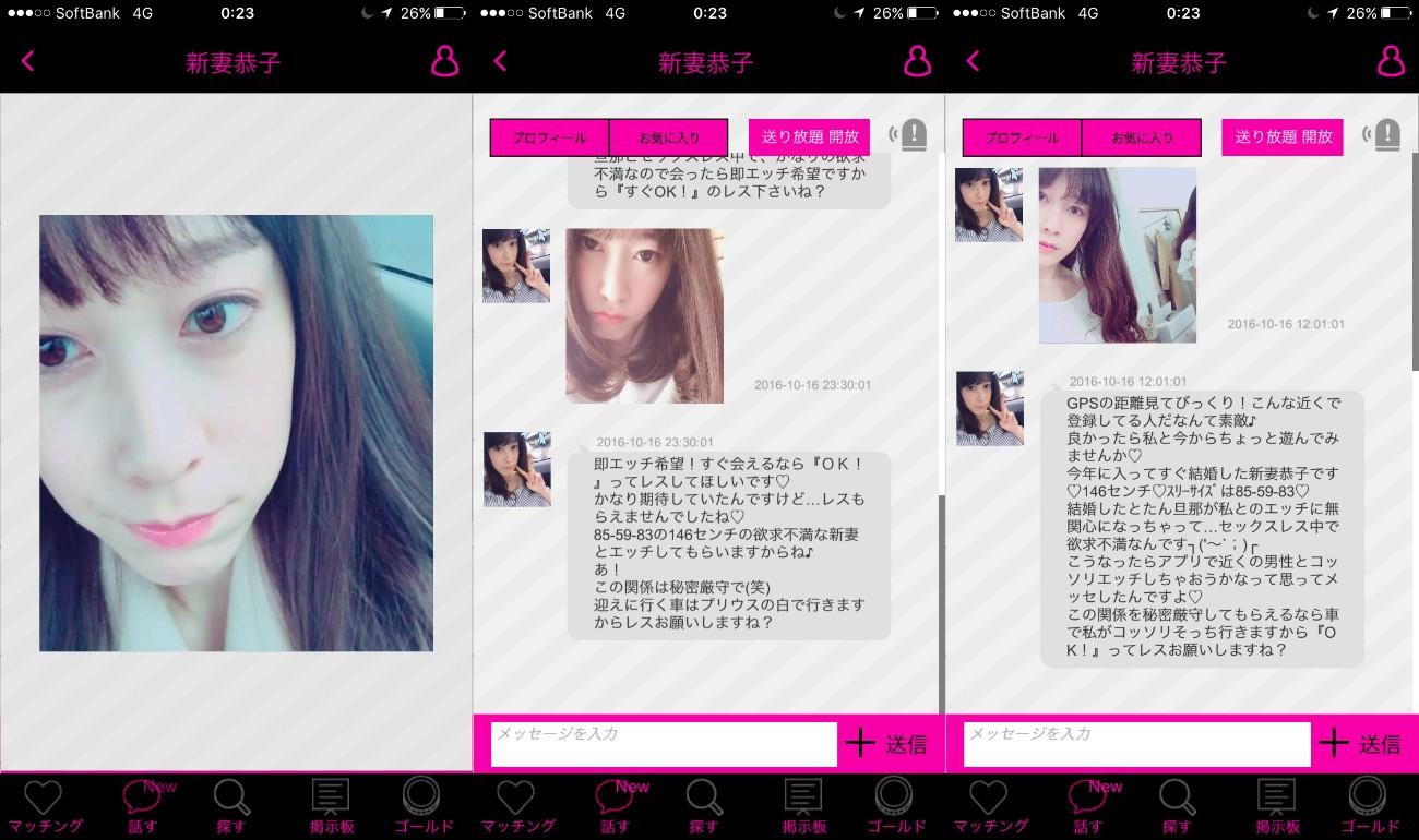 i-chat掲示板で出会い検索!友達探し!サクラの新妻恭子