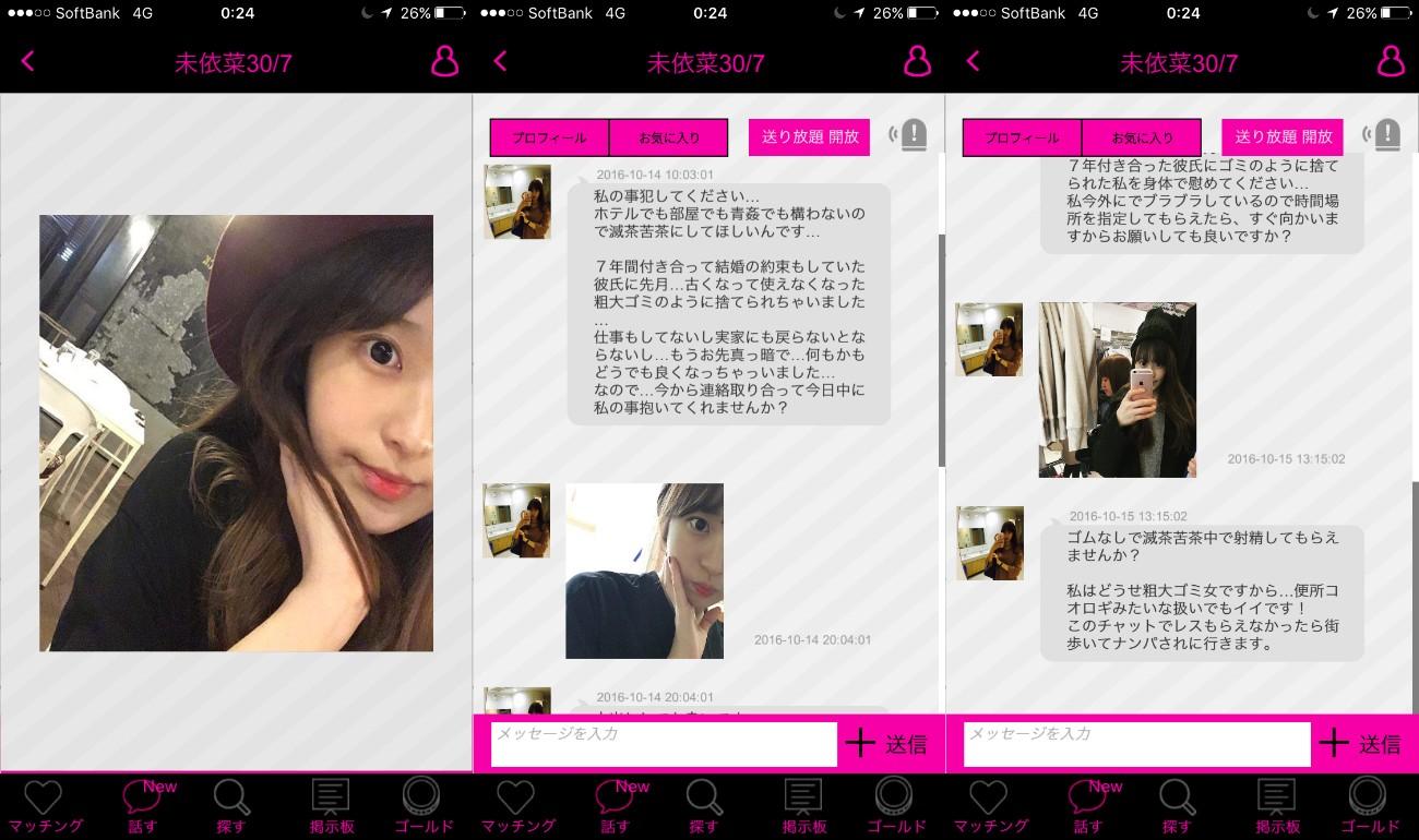 i-chat掲示板で出会い検索!友達探し!サクラの未依菜30/7