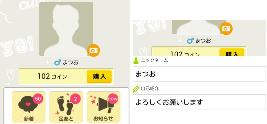 出会いはモコモコ~登録無料のチャットSNS・出合いアプリプロフィール