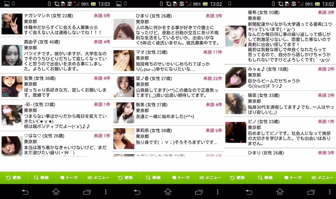 出会いはモコモコ~登録無料のチャットSNS・出合いアプリサクラ一覧