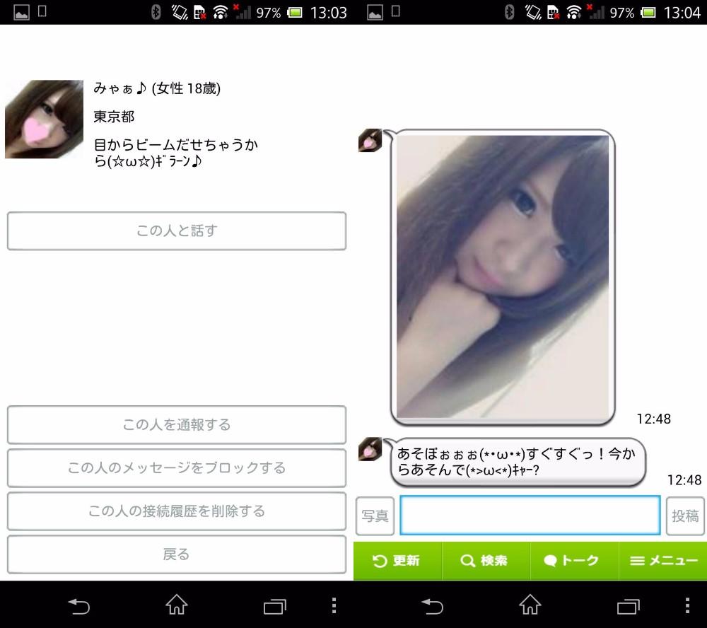 出会いはモコモコ~登録無料のチャットSNS・出合いアプリサクラ