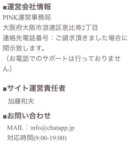 PINK(ピンク) - 恋愛・婚活・出会い見つかるSNS運営会社