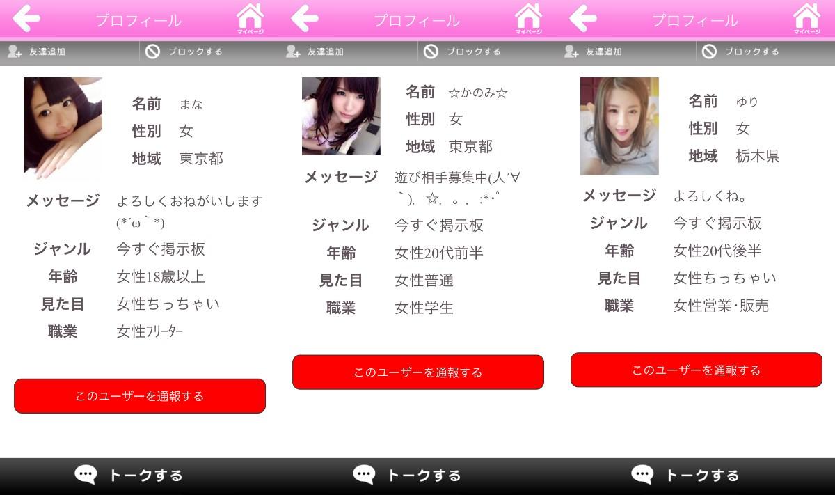 PINK(ピンク) - 恋愛・婚活・出会い見つかるSNSサクラ