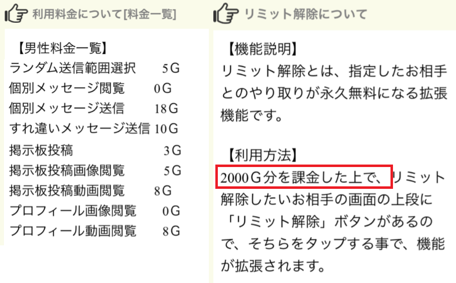 大人の出会い無料アプリ【ぴたトーク】なら会える!料金表