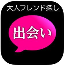 大人の出会い無料アプリ【ぴたトーク】なら会える!